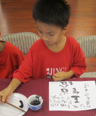Exploring Chinese Calligraphy